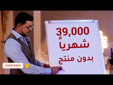 دخل شهري 39000 درهم بدون منتج خطوة بخطوة