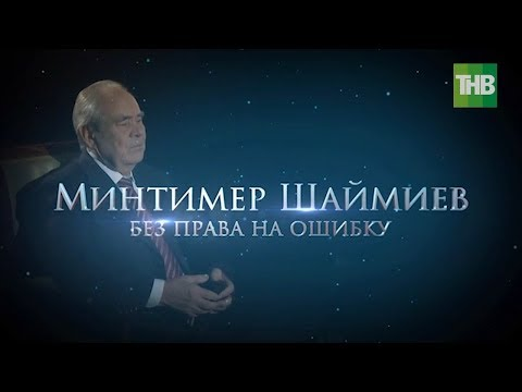 Минтимер Шаймиев: без права на ошибку   ТНВ 2017