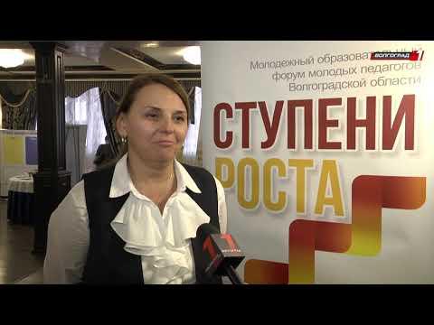 Третий форум молодых педагогов Волгоградской обласи Ступени роста 2018