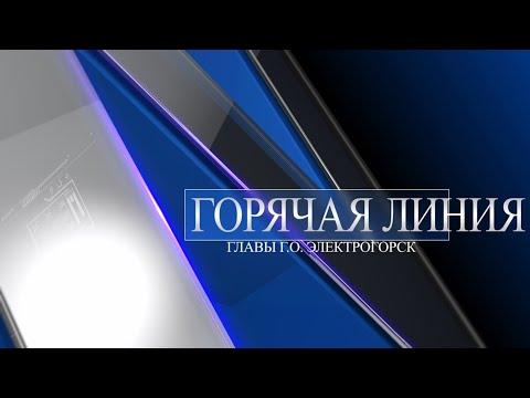 «Горячая линия» главы г.о. Электрогорск - результаты работы (01.04.19)