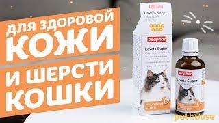 Beaphar Laveta Super For Cats Витамины для здоровья кожи и шерсти кошек