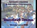 Волшебныи пендель Александр Матиевич mp3