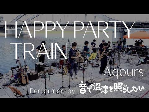 【おとぬま】Aqours 2nd Live TOUR Opening & HAPPY PARTY TRAIN / Aqours (Cover)