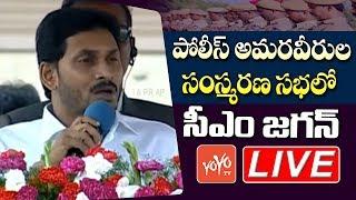 CM Jagan LIVE | Police Martyr's Memorial Day | Vijayawada | Telugu Live News | YS Jagan LIVE |YOYOTV