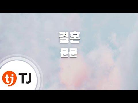 [TJ노래방] 결혼 - 문문(MoonMoon) / TJ Karaoke