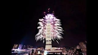 2020 TAIPEI 101 NEW YEAR FIREWORKS FULL VERSION 4K TAIPEI CITY TAIWAN 跨年煙火秀台北101