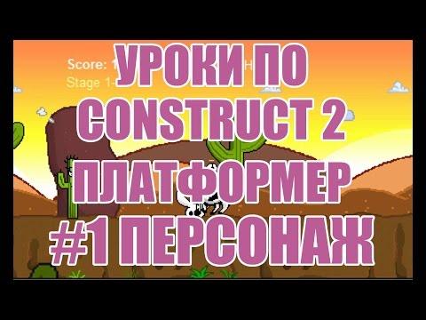 [Construct 2] Как создать игру быстро и легко: Платформер - Урок 1 - персонаж
