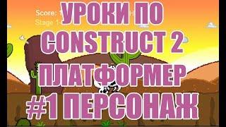 [Construct 2] Как создать игру быстро и легко: Платформер - Урок 1 - персонаж(В первом уроке рассказано, как создать свою игру платформер. Показано как создать персонажа, как создать..., 2014-09-28T13:03:00.000Z)