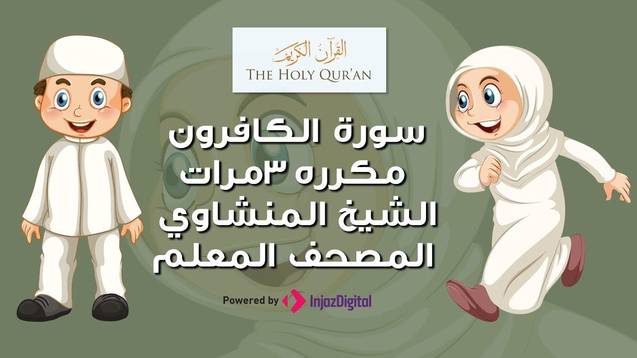 سورة الكافرون مكررة للاطفال بصوت الشيخ المنشاوي المصحف المعلم Youtube