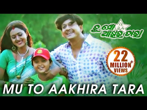 MU TO AAKHIRA TARA | Romantic Film Song I TU MO AAKHIRA TARA I Barsha, Sidhanta | Sidharth TV
