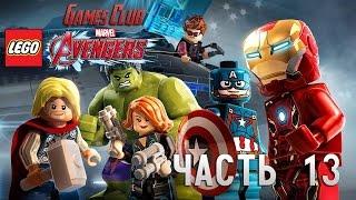 Прохождение игры LEGO Marvel Мстители / Avengers (PS4) часть 13