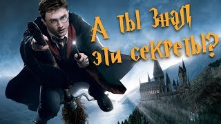 Гарри Поттер и факты, о которых мало кто знает!