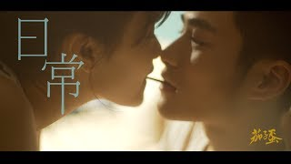 茄子蛋EggPlantEgg - 日常 Everyday Life (Official Music Vi…