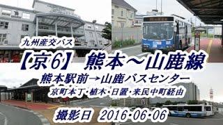 九州産交【京6】熊本~山鹿線 2016 0606(熊本駅前→山鹿BC:来民中町経由)