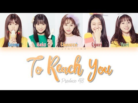 [PRODUCE 48] Memory Fabricators (기억 조작단) - 너에게 닿기를 (To Reach You) [HAN|ROM|ENG Color Coded Lyrics]