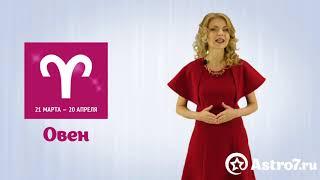 Гороскоп на 2018 для Овнов от Astro7.ru
