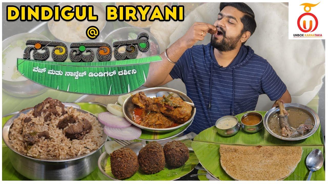 Tasting Dindigul Biryani at Saapaad, Koramangala   Kannada Food Review