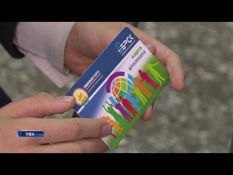 Карта, деньги и «Алга»: школьники Башкирии получают персональные карты
