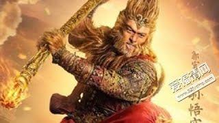 【Full HD Trailer】《西游记之孙悟空三打白骨精》The Monkey King 2 - 郭富城,巩俐,冯绍峰,小沈阳