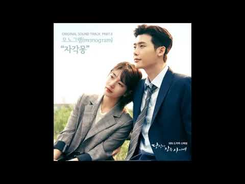 "모노그램 (Monogram) -  ""Lucid Dream"" (자각몽) (While You Were Sleeping OST Part 6) Instrumental"