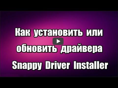 Как установить или обновить драйвера. Snappy Driver Installer