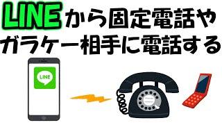 LINEから固定電話やガラケーに無料で電話を掛ける方法【LINE OUT Free】 screenshot 4
