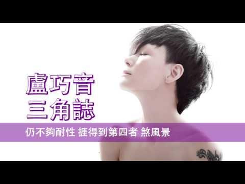 [粵][MP3] Candy 盧巧音 - 三角誌 [歌詞同步]