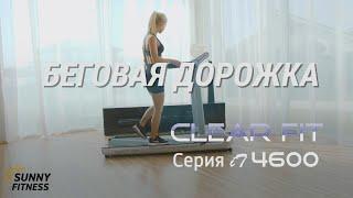 видео Беговые дорожки  Clear Fit