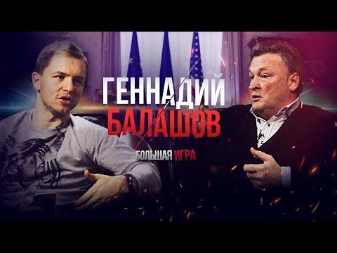 Геннадий Балашов про Биткоин, нелегальный бизнес, Илона Маска и Tesla [Большая Игра]