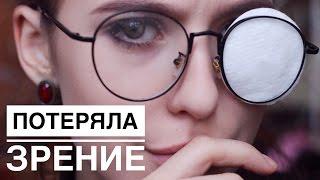 Как Я Потеряла Зрение? ♥ Моя История...