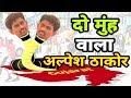 Alpesh Thakor का Gujarat हिंसा भड़काने वाला वीडियो आया सामने, सुनें बिहारियों का दर्द I The Z Plus