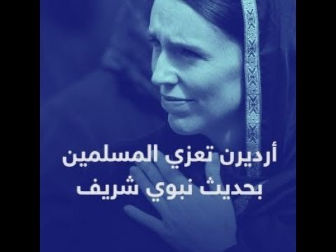 رئيسة وزراء نيوزيلندا تعزي مسلمي بلدها بحديث نبوي  - نشر قبل 2 ساعة