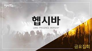 [2020년2월21일_금요집회] 경배와 찬양