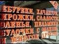 США 1166: Работа в Америке в русской газете, русском магазине, русском...