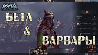 Total War: Arena - Наконец то Бета и Варвары!!!