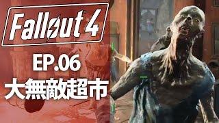 可以再多D屍鬼|【EP.06】大無敵超市|Fallout 4 (PC Ultra Setting)