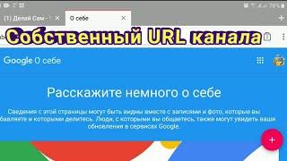 Как Изменить Собственный URL Ютуб Канала Повторно