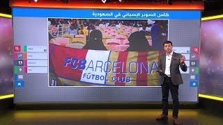 انتقادات جماهير سعودية لتنظيم كأس السوبر الإسبانية