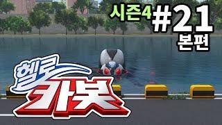헬로카봇 시즌4 21화 - 거미가+줄을타고+내려옵니다