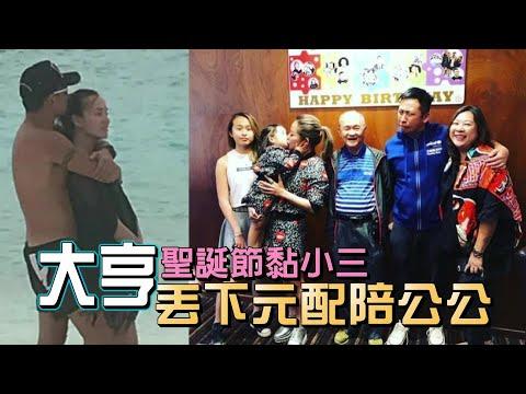 大亨聖誕節陪小三 丟下正宮幫公公做這件事  台灣蘋果日報