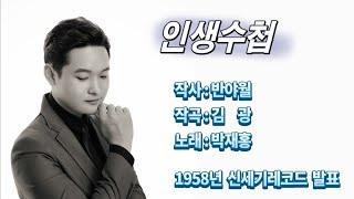 김재경-인생수첩(원창:박재홍, 1958년 곡, KBS 전국노래자랑 최우수상)