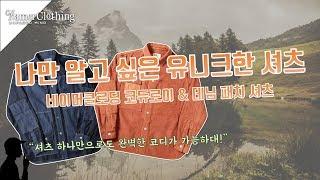 네이머클로딩 코듀로이&데님패치 셔츠 리뷰(Nam…