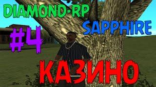 Let's Play | Diamond-rp Sapphire | #4 | КАЗИНО