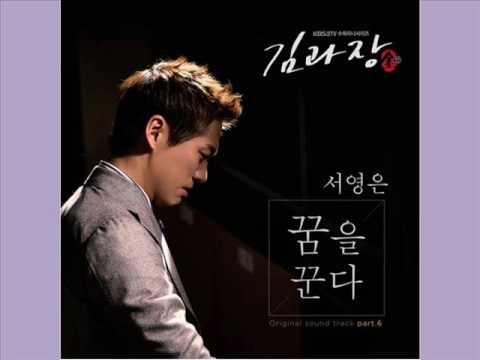 SEO YOUNG EUN  Dreaming HAN+ROM+ENG OST Chief Kim  koreanlovers