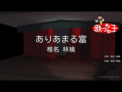 【カラオケ】ありあまる富/椎名 林檎