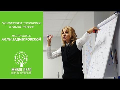 Мастер-класс Аллы Заднепровской [Школа Тренеров МКГ