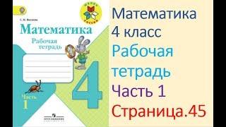 Математика рабочая тетрадь 4 класс  Часть 1 Страница.45  М.И Моро