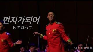 [윤호FANCAM]チョン・ユノ 160427 먼지가되어 YUNHO Jeju