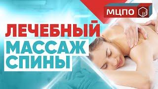 пробный урок Медицинского массажа