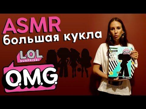 АСМР Распаковка большой куклыLOLSurpriseOMG!| ASMR Unboxing LOL Surprise OMG!